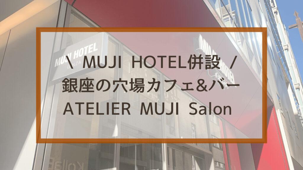 ATELIER MUJI Salon