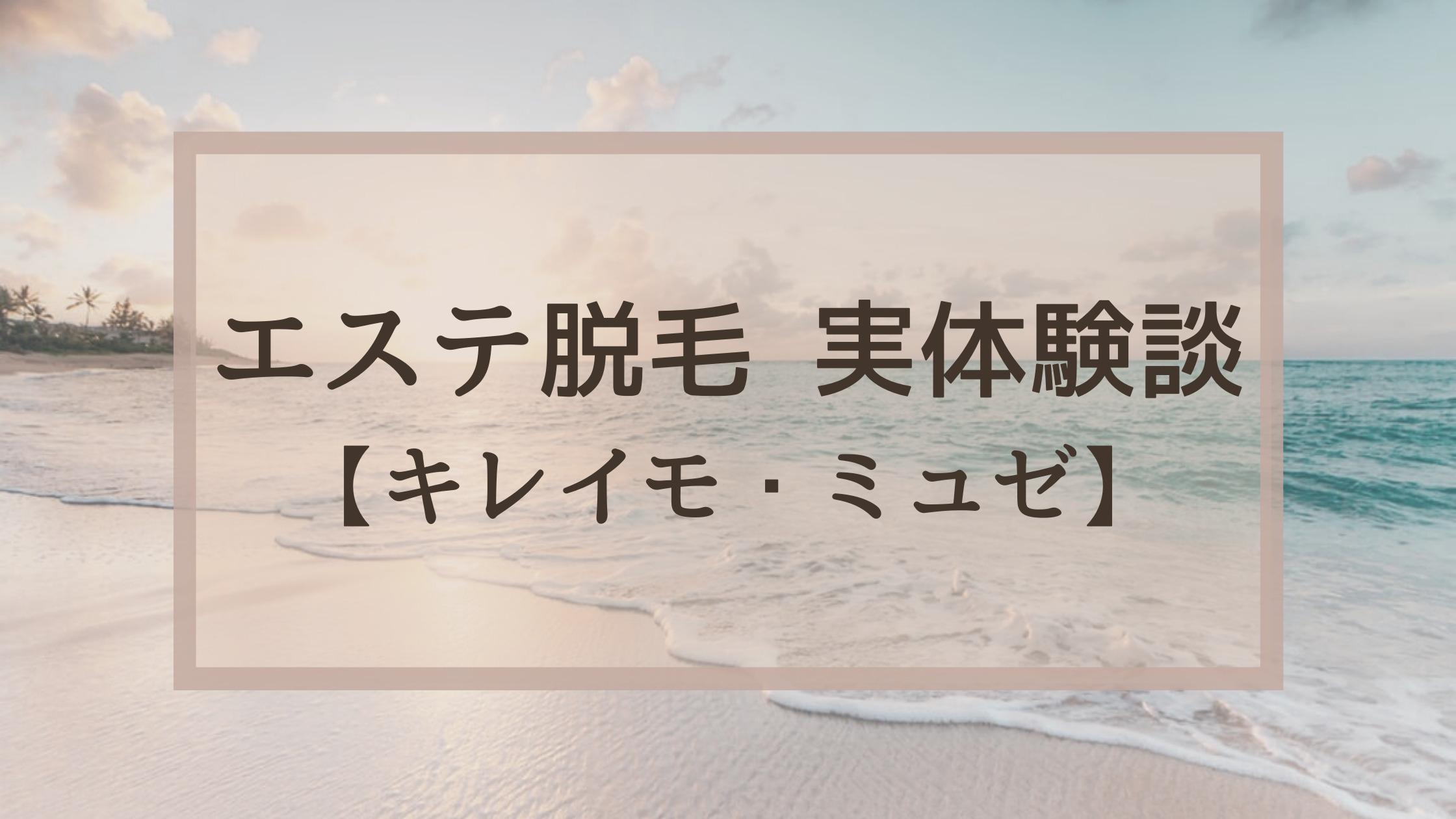ページ キレイモ マイ